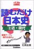 読むだけ日本史 2